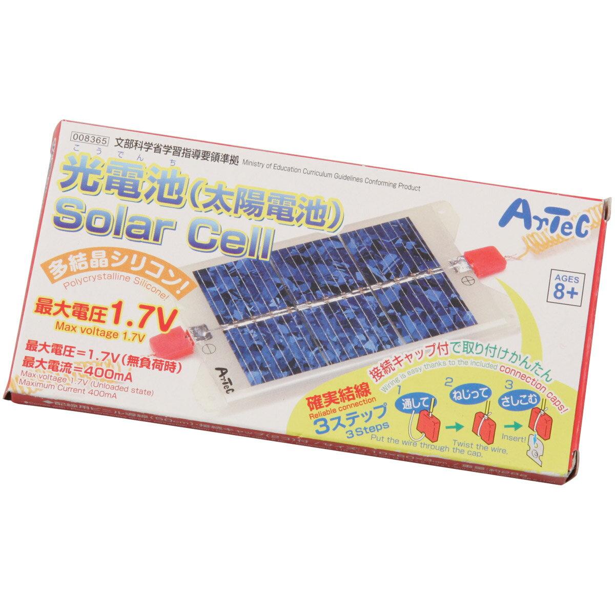 【スーパーセール クーポン配布中 〜6/21 1:59】科学 工作 光電池(太陽電池) ソーラーカー おもちゃ