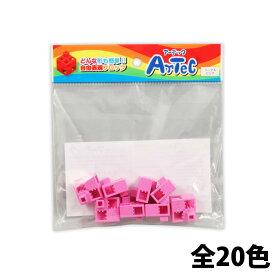 アーテックブロック部品 ブロック おもちゃ アーテックブロック ハーフA 単品 8pcsセット 日本製 ゲーム 玩具 レゴ・レゴブロックのように遊べます パーツ 室内