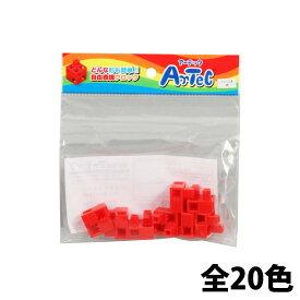 アーテックブロック部品 ブロック おもちゃ アーテックブロック ハーフB 単品 8pcsセット 日本製 ゲーム 玩具 レゴ・レゴブロックのように遊べます パーツ 室内