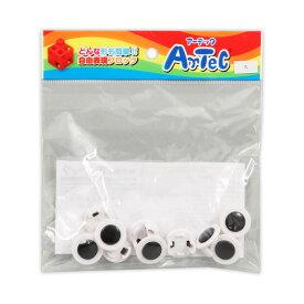 アーテックブロック部品 ブロック おもちゃ アーテックブロック 丸単品 10pcsセット 白/黒 ブロック 日本製 ゲーム 玩具 レゴ・レゴブロックのように遊べます 室内
