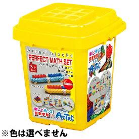 ブロック おもちゃ アーテックブロック パーフェクトマスセット 280pcs Artecブロック 日本製 カラーブロック ゲーム 玩具 レゴ・レゴブロックのように自由に遊べます 室内