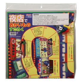 すごろく 幼児 子供 ボードゲーム 夜店でおかいものすごろく さんすう おけいこ 知育玩具 おもちゃ 正月 カード ゲーム カードゲーム 小学生