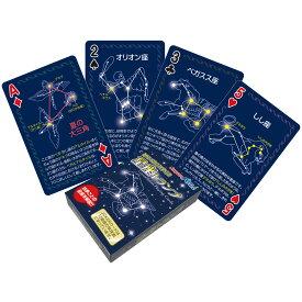 星座トランプ 知育玩具 おもちゃ 理科 星のソムリエ 中学受験 4年生 勉強 教材 知育カード 室内