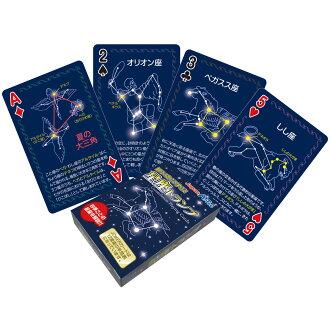 星座撲克牌智育玩具理科