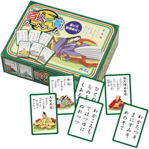 百人一首 かるた カードゲーム 子供 幼児 カルタ 子供向け 小学生 知育玩具 おもちゃ お正月 カードゲーム 小学生 お受験 中学受験 学習教材 室内