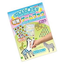 知育ゲームブック くりかえし遊べる! 知育玩具 おもちゃ プレイブック 室内 クリスマスプレゼント
