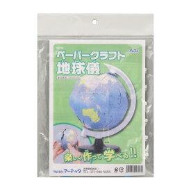 地球儀 ペーパークラフト地球儀 φ10.6cm 小型地球儀 知育玩具 おもちゃ 教育 手作りキット 科学 工作 室内 クリスマスプレゼント