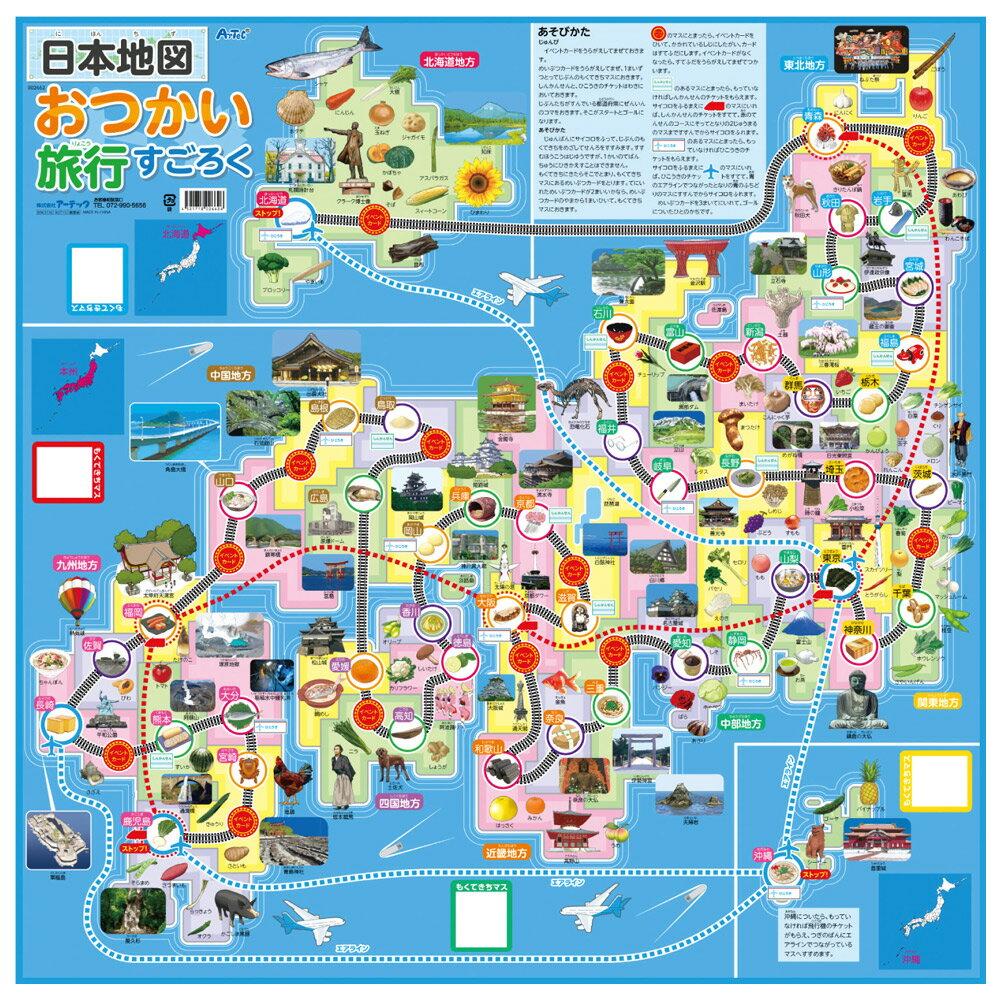 すごろく 幼児 子供 日本地図 おつかい旅行 正月 子供 幼児 ボードゲーム カード ゲーム 知育玩具 おもちゃ 地名 都道府県 カードゲーム 小学生 覚える 社会 お年玉 中学受験
