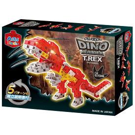 ブロック おもちゃ 男の子 小学生 子供 子ども Artecブロック ダイノビルダーズT-REX[ティーレックス] アーテック 日本製 恐竜 ゲーム 玩具 レゴ・レゴブロックのように自由に遊べます