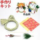 しめなわ作り 正月 しめ縄 注連縄 正月飾り 手作りキット