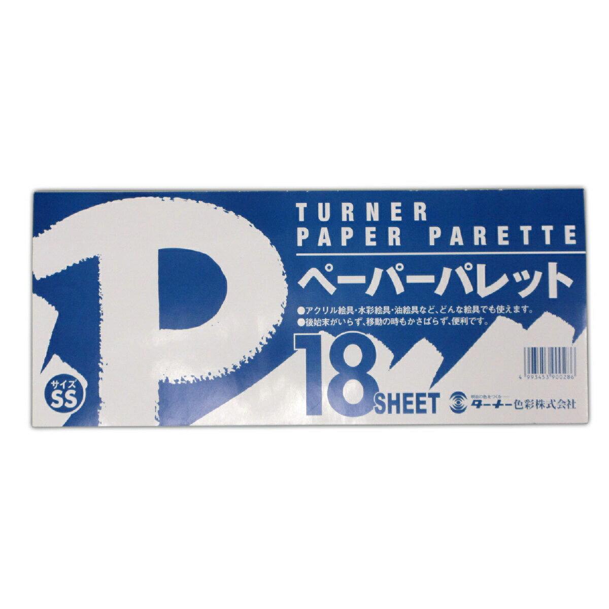 ターナー ペーパーパレット SS 美術 絵具 画材 文具 学校 教材 絵 使い捨て 紙パレット