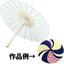 デザイン 和傘 絵 作品 手作り 傘 図工 画材 キッズ 小学生 美術 自由研究