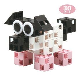 アーテックブロック まきばのなかま30ピース 袋入 キッズ 幼児 パズル ゲーム 工作 おもちゃ レゴ・レゴブロックのように遊べます