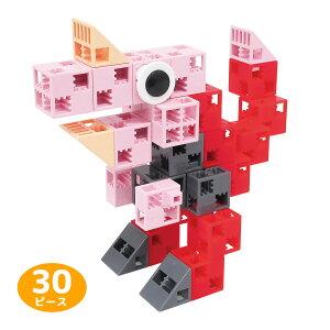アーテックブロック きょうりゅう 恐竜 30ピース 袋入 キッズ 幼児 パズル ゲーム 工作 おもちゃ レゴ・レゴブロックのように遊べます 室内