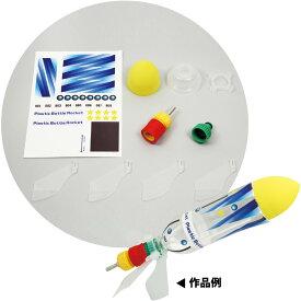 超飛距離ペットボトル ロケットキット[OPP] 工作キット 自由研究 小学生 子供 男の子 工作 キット
