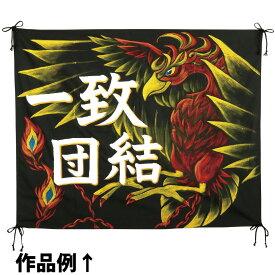 楽天市場応援旗の通販