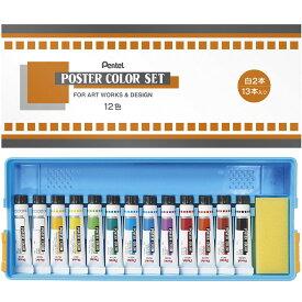 ぺんてる PCデザインセット 12色13本 絵具 ポスターカラー 画材 美術 図工 絵