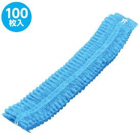 不織布 使い捨て キャップ 不織布製ヘッドキャップ 100枚入 ヘアキャップ 衛生 帽子 感染予防 ウイルス 防止 対策 介護 看護 掃除