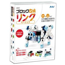 ブロックロボリンク ベーシック ロボット 歯車 リンク機構 力 運動 伝達 仕組み 学習 勉強 教育 小学生 中学生 子供 おもちゃ 男の子 女の子 玩具 ゲーム レゴ・レゴブロックのように遊べる 室内