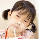 透明マスク 子ども 飲食用マスク 使い捨て クリアシートマスク幼児用[10枚組] 子供用 食事ができる 食べる 耳が痛くならない マウスシールド ウィルス対策 感染 インフルエンザ 予防 コロナウイルス対策