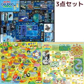 楽しいすごろく3点セット[水族館/動物園/テーマパーク] 幼児 子供 ボードゲーム カード ゲーム おもちゃ 知育玩具 キッズ 小学生 カードゲーム 小学生 室内
