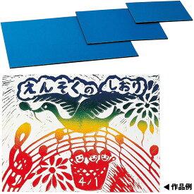 ビニールゴム板 4倍判 版画 ハンコ 工作 図工 美術画材 学校 教材