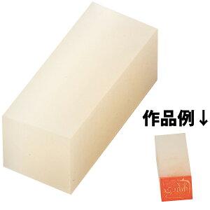 てん刻消しゴム印 大 18x18x40 1本入 てん刻 透晶石 透明度が高い印材 篆刻 手作り 判子 ハンコ