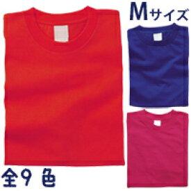 カラーTシャツ Mサイズ Tシャツ 無地 運動会 イベント 衣装 子供 小学生