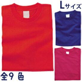 カラーTシャツ Lサイズ Tシャツ 無地 運動会