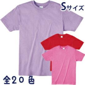 ライトウエイト Tシャツ Sサイズ 無地 半袖 キッズ 運動会 イベント 衣装 子供 幼稚園 保育園