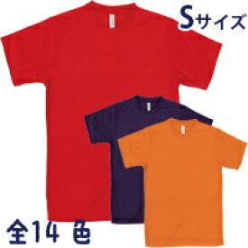ライト ドライ Tシャツ Sサイズ 無地 半袖 運動会 イベント 衣装 子供 キッズ 幼稚園 保育園