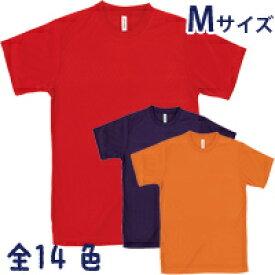 ライト ドライ Tシャツ Mサイズ 無地 半袖 運動会 小学生 イベント 体育祭 文化祭