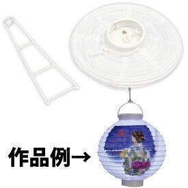 LED付ちょうちん 学校教材 子供 小学生 図工 工作 美術 自由研究 宿題