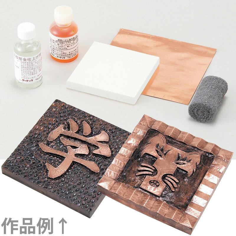 銅メタルレリーフ板[白彫板] アーテック 画材 板 図工 美術 版画 教材