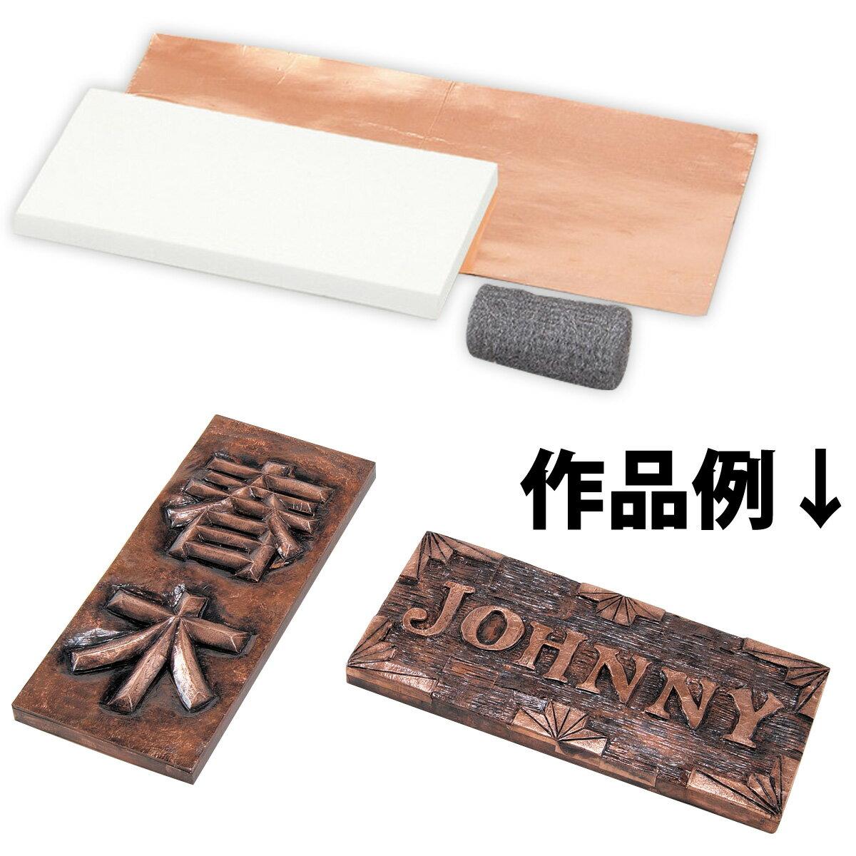 銅メタルレリーフ 表札[白彫板] アーテック 画材 板 図工 美術 版画 教材