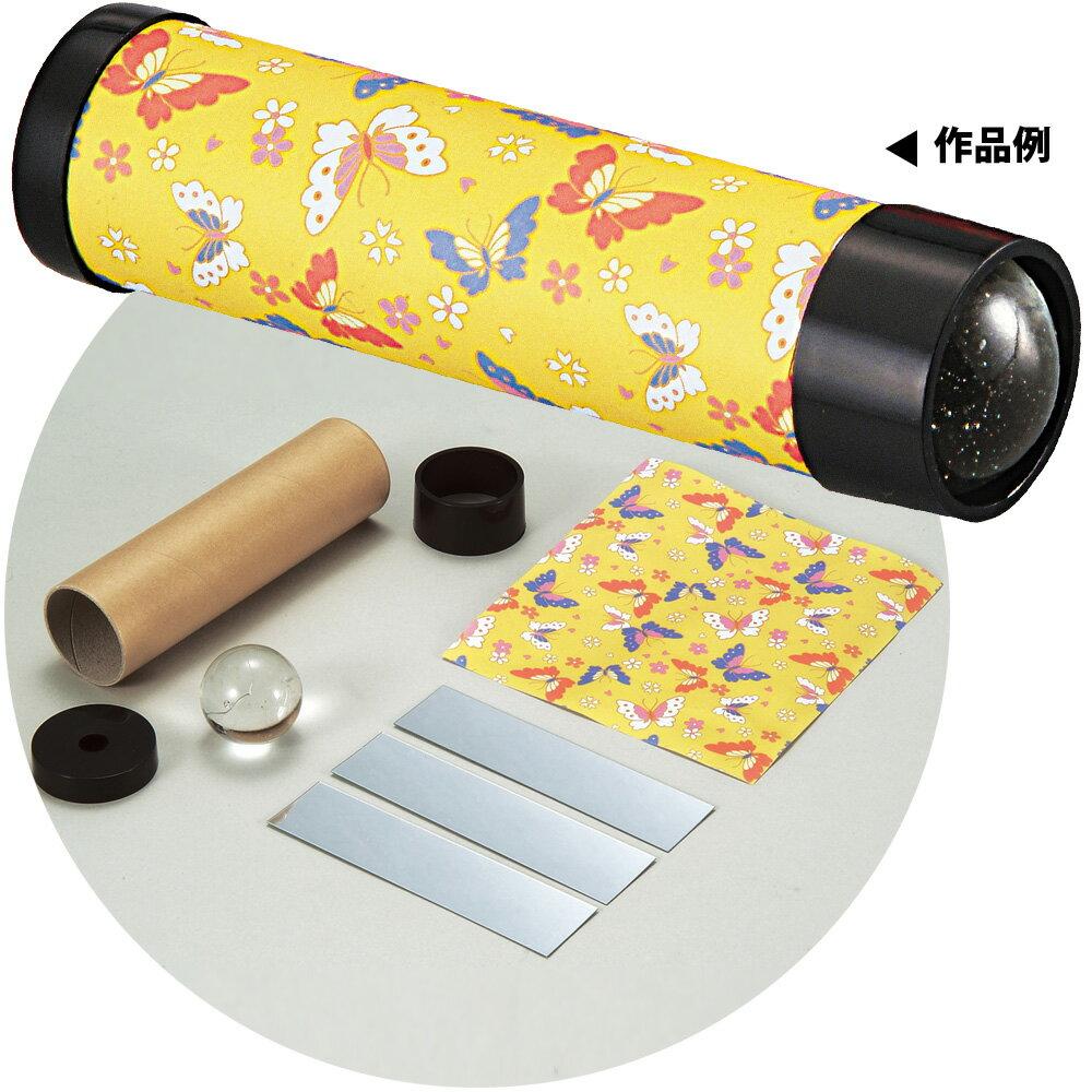 万華鏡 ビー玉タイプ 自由研究 科学工作 体験学習 教材 子供 キッズ パズル 工作 おもちゃ 知育玩具 学習教材
