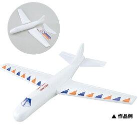 模型飛行機 とばしてあそぼう スチロールグライダー 知育玩具 教育 夏休み 自由研究 手作り 工作 キット