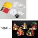 ランプ ステンド [電池式ランプ台付] 手作り 夏休み 工作 キット ランプ ライト 小学生 幻想的 クリスマス 子供会 女…