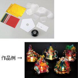 ランプ ステンド [電池式ランプ台付] 工作キット 手作り ライト 小学生 幻想的 飾り 置物 雑貨 子供会 女の子 男の子 イルミネーション