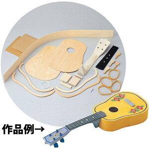 ウクレレ作り 自由研究 工作キット 小学生 中学生 工作 キット 手作り 楽器 知育玩具 おもちゃ 教育 室内