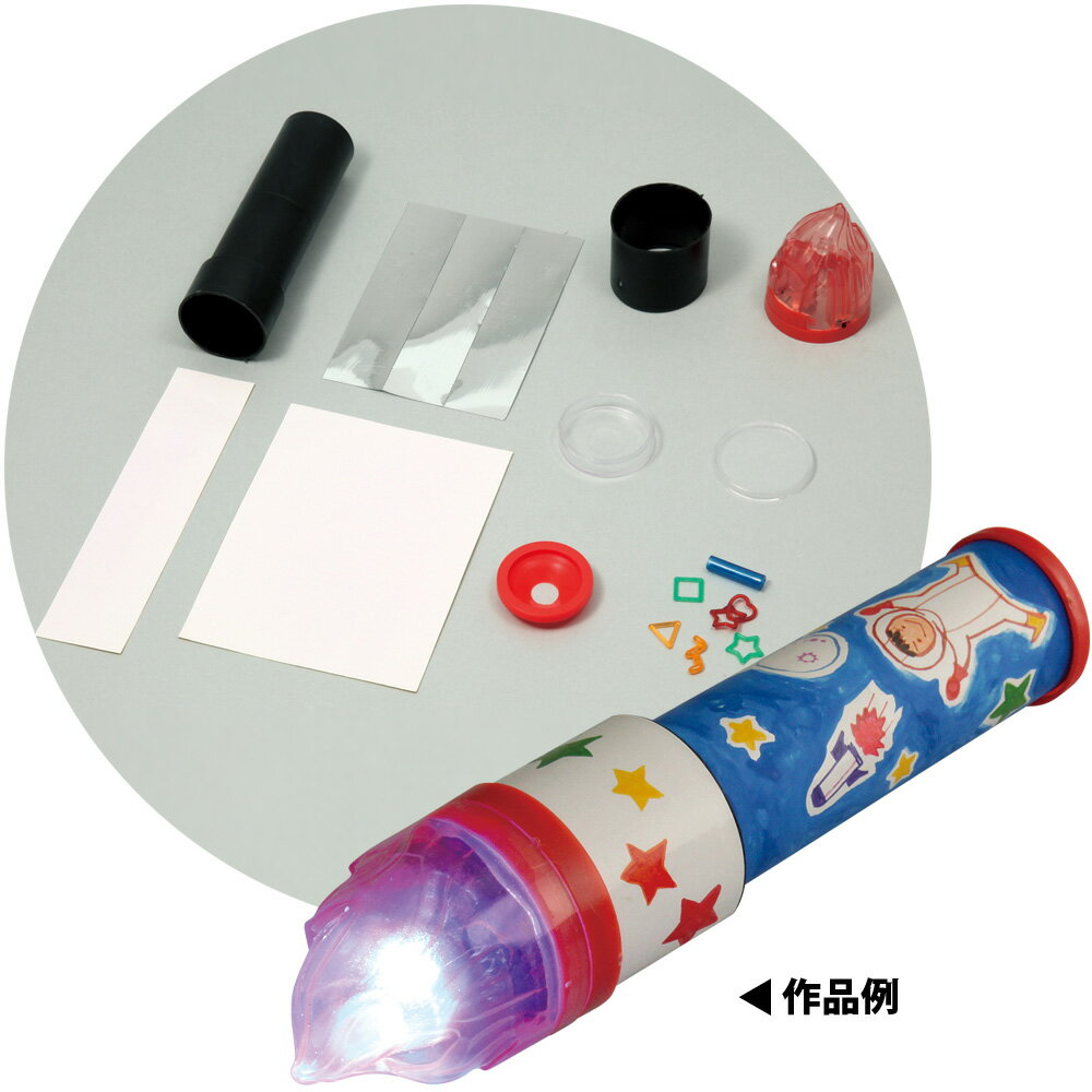 万華鏡 カラフルフラッシュ 万華鏡キット 知育玩具 教育