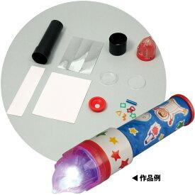 万華鏡 カラフルフラッシュ 万華鏡キット 工作キット 自由研究 小学生 工作 キット 女の子 低学年 知育玩具 おもちゃ 教育 室内