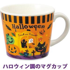 ハロウィン トリックオアトリートカップ かぼちゃ かわいい マグカップ グッズ パーティー キッズ 子供 食器 クリスマスプレゼント