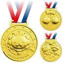 ゴールド3Dメダル 金メダル 子供会 景品 キッズ おもちゃ 運動会 幼稚園 保育園 小学校 記念品 イベント プレゼント 幼児 参加賞 ご褒美