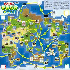 すごろく 幼児 わくわく世界旅行 正月 子供 幼児 ボードゲーム カード ゲーム カードゲーム 小学生 知育玩具 キッズ 子供 おもちゃ