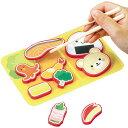 わくわくお弁当づくり 知育玩具 おもちゃ 3歳 4歳 パズル ゲーム 子供 キッズ 幼児 幼稚園 保育園 お箸 練習