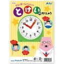 ぴんくまーん先生のとけいのがくしゅう おもちゃ 絵本 知育玩具 4歳 5歳 6歳 幼児 幼稚園 保育園 子供 時計の読み方 …