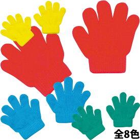 手袋 子供用 カラー のびのび 手袋 ミニ 赤 青 黄 緑 白 蛍光オレンジ 蛍光グリーン 蛍光ピンク 運動会 体育祭 ダンス 応援グッズ