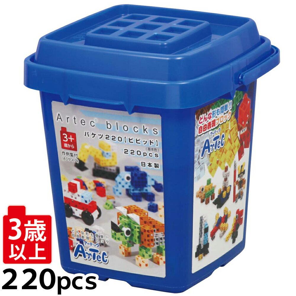 ブロック おもちゃ アーテックブロック バケツ220 [ビビッド] 基本色 アーテック 基本セット 日本製 レゴ・レゴブロックのように遊べます