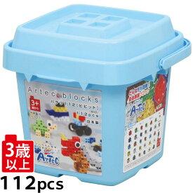 【お買い物マラソン クーポン配布中】ブロック おもちゃ アーテックブロック バケツ [ビビッド] 基本色 Artecブロック 基本セット ブロック 日本製 ゲーム 教育 レゴ・レゴブロックのように自由に遊べます